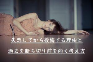 横になる寂しげな女性